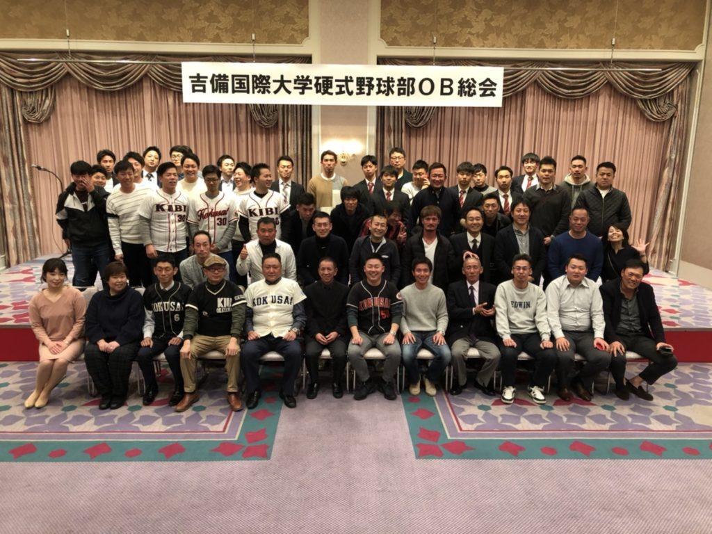 吉備国際大学硬式野球部 OB会役員一同