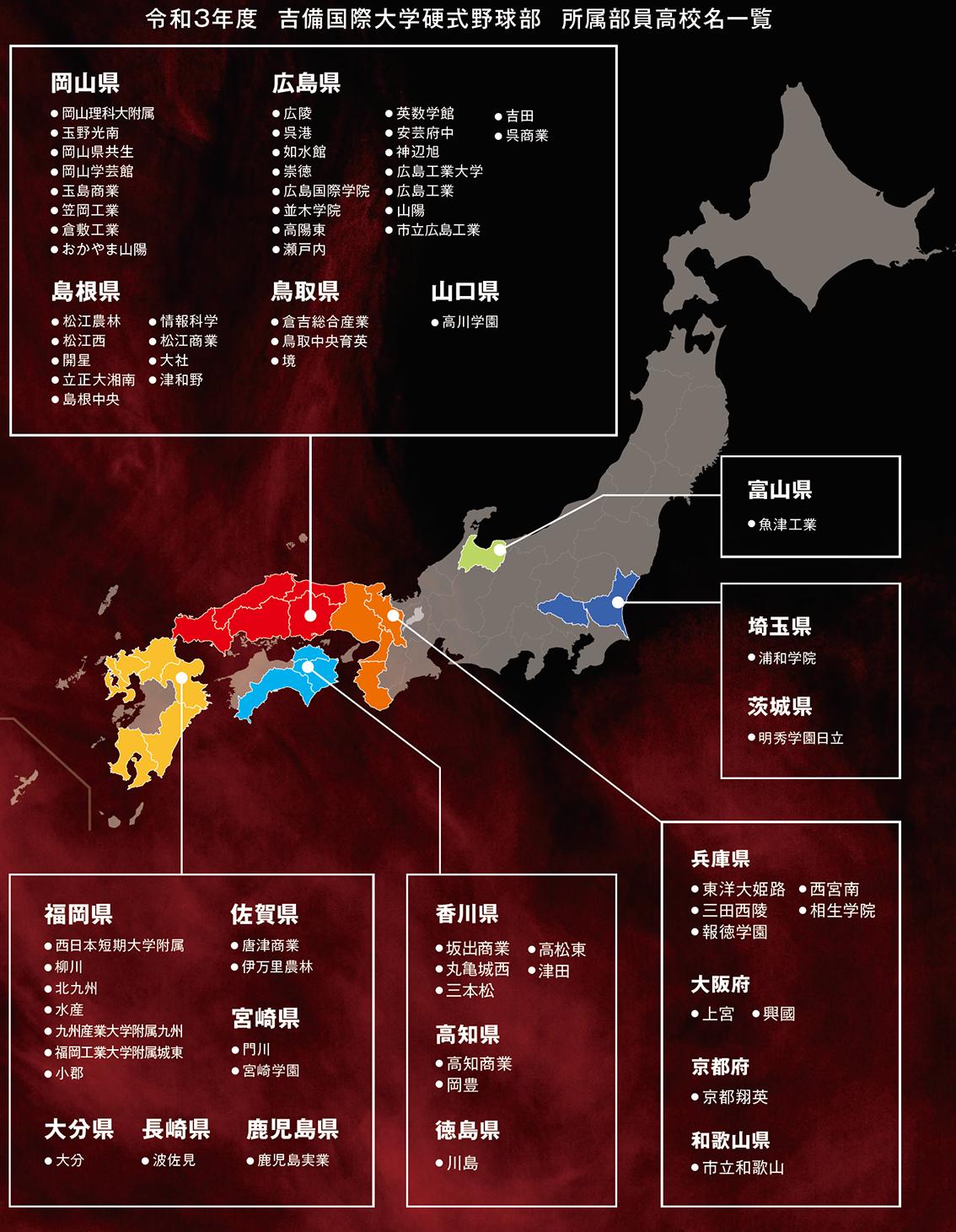 出身校全国地図